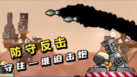 进击要塞:防守反击,守住一堆迫击炮!