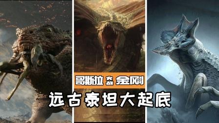 《哥斯拉大战金刚》中的怪兽大起底,还存在哥斯拉的远亲?