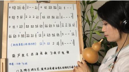 学唱谱《西海情歌》简谱,八孔葫芦丝,第一课,视唱简谱