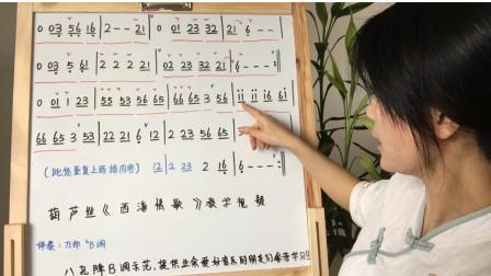 八孔葫芦丝《西海情歌》教学视频,第三课,步骤详解