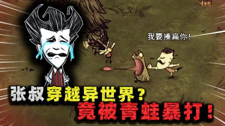 饥荒生存:猛男穿越异世界!徒手捏火箭的我,竟连青蛙都打不过?