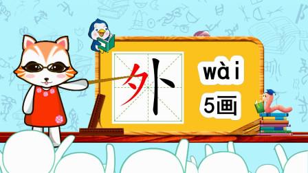 """学汉字启蒙:""""外""""如何书写笔顺,又如何组词造句呢?"""