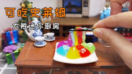 史莱姆也能吃?我用5种颜色的饮料,做出可以吃的彩虹史莱姆