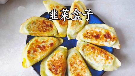 五一放假吃什么?和家人一起做韭菜盒子吧,简单易操作,好吃美味