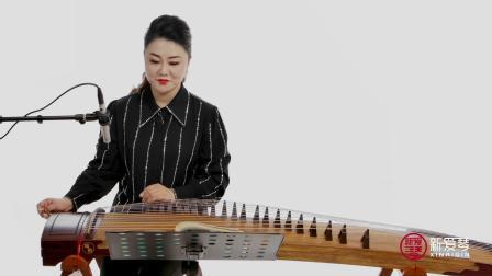 古筝演奏中国民歌101首 第27:《咱们领袖毛泽东》上集