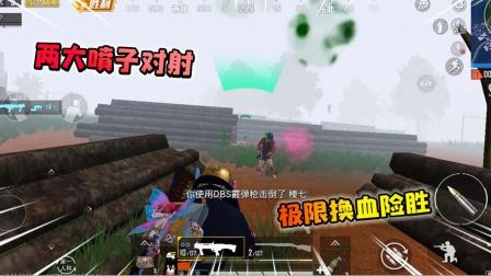 和平精英:两大喷子对射,极限换血险胜,敌人:这游戏真难