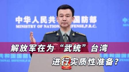 """解放军在为""""武统""""进行准备?吴谦划红线,绝不给""""台独""""留空间"""