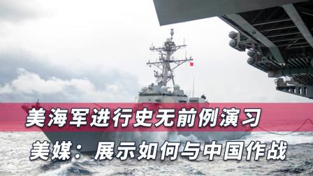 美军突然展示如何对中国作战,美媒:西太对美国船只而言非常危险