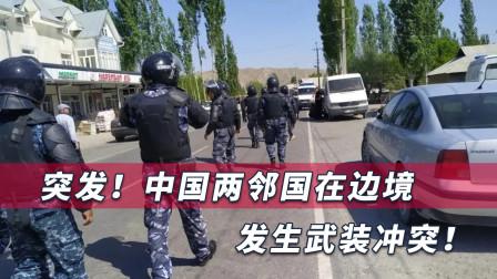 中国2邻国突然爆发严重冲突,动用重炮武器,引爆导火索事件很小