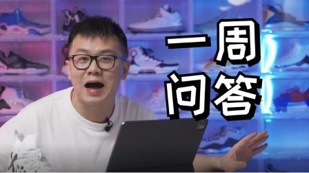 驭帅14䨻wow9选购建议?如何看待王一博签约安踏?