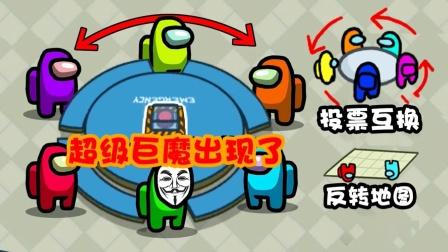 Amongus:超级巨魔有隐藏功能,投票互换,船员被误投!