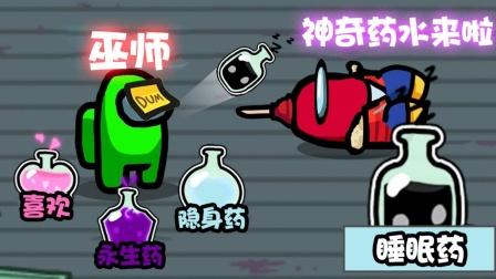 amongus新角色药师,粉色药水可以让对方爱上自己!