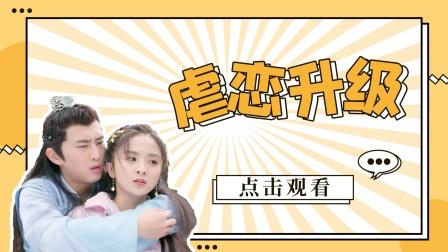 《小女霓裳》霓裳&苏文宇:虐恋升级,太好哭了!