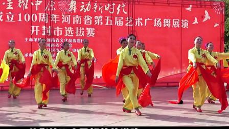 腰鼓舞:没有共产党就没有新中国,表演:开封太阳花舞蹈队