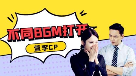 用不同BGM打开《风暴舞》,萱李cp契合百分百!