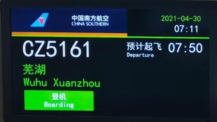 中国南方航空公司首飞芜宣机场CZ5161航班在白云国际机场东跑02L起飞
