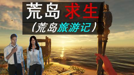 """【无尽】妹子被困荒岛""""如何求生变旅游""""生存游戏《荒岛求生》"""