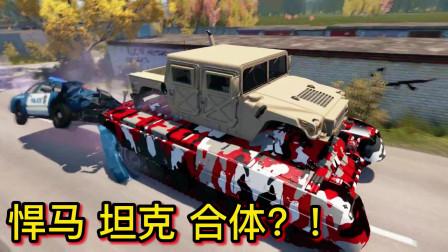 车祸模拟器325 挑战 把坦克的底座拆下来 给汽车装上会怎么样?