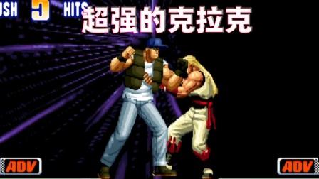 拳皇98c:这个克拉克的操作绝了,连续的胡利亚贼过瘾