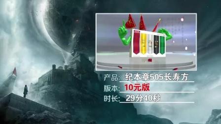 纪本章505长寿方(30分)