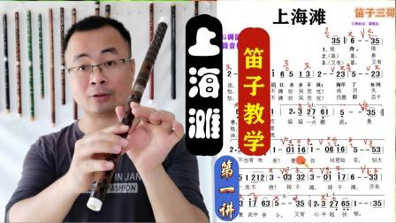 经典老歌《上海滩》笛子技巧教学详细讲解 如何吹才好听?