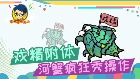 徐老师来巡山313:戏精附体,河蟹疯狂秀操作