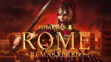 全面战争:罗马重制版正式发售!值得购买?战锤3又是否有消息?