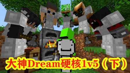 我的世界:dream强力硬核1v5(下),杀手绝地反击!