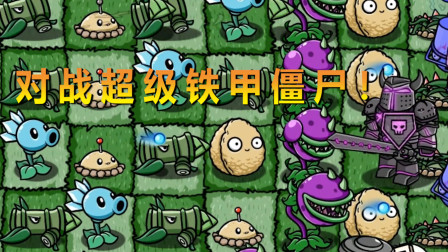 植物儿子对战僵尸儿子03 超级铁甲僵尸登场 无敌防御只有小推车能对付!