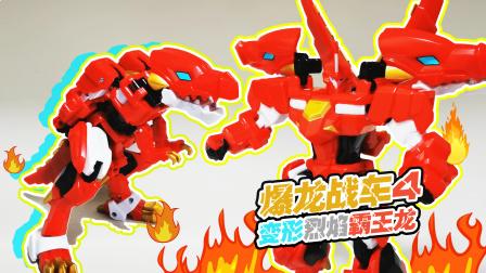 烈焰霸王龙重装上阵!心奇爆龙战车4变形合体豪华版