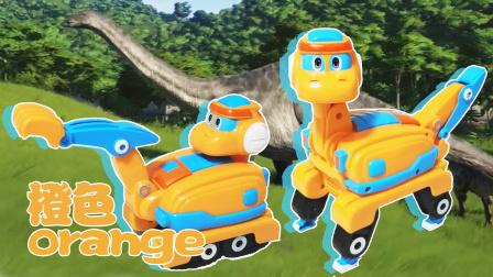 迷惑龙变形挖掘机,帮帮龙的慢性子波齐,玩恐龙学英语!