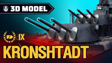 游戏宣传片:战舰世界-克朗施塔特(Kronshtadt)巡洋舰(3324)