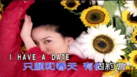 《我和春天有个约会》邝美云