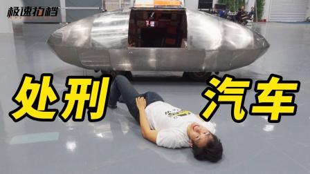 【硬核评测】手工耿造的车 人类能开吗?