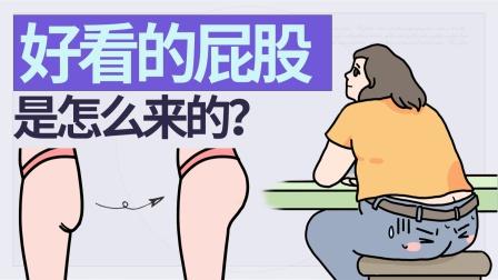 别坐了!好看的屁股又少一个了!【人体调查组】