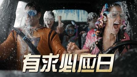 一家人洗车时开窗,顺便洗个澡,2021无厘头喜剧电影