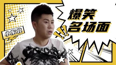 刘老根4:支棱起来!小东北爆笑名场面回顾