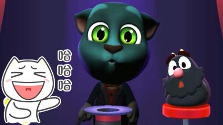 汤姆猫被魔术帽熏黑脸 我的汤姆猫2