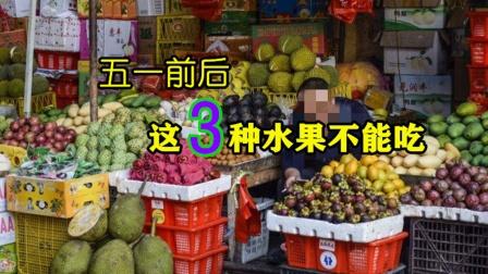 五一前后,这3种水果最好不要买,老板:我都不吃,顾客抢着买