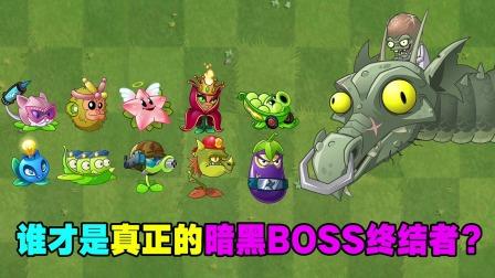 植物大战僵尸:谁才是真正的暗黑boss终结者?