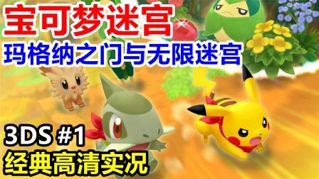 3DS经典游戏回顾!【宝可梦不可思议的迷宫】剧情流程直播实况