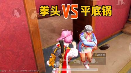 假期第一天遇妹子队,顶级拳法vs平底锅!
