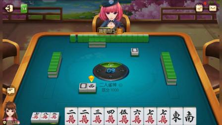 二人麻将 一把烂牌如何玩出清龙?吃牌是必须的