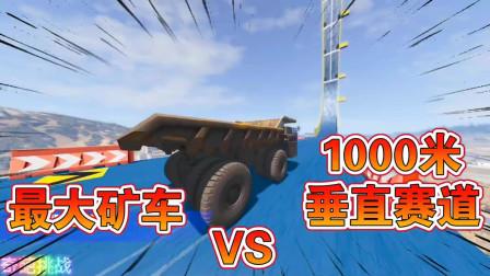 车祸模拟器326 汽车爬坡挑战 高达1000米的90度垂直赛道 能行吗?