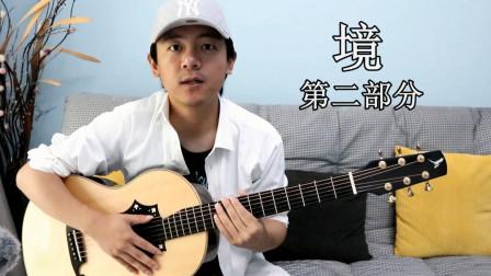 【潇潇指弹教学】刘嘉卓《境》第二部分吉他教学
