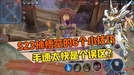 王者荣耀郭小美:S23孙悟空的6个小技巧,手速太快是个误区?