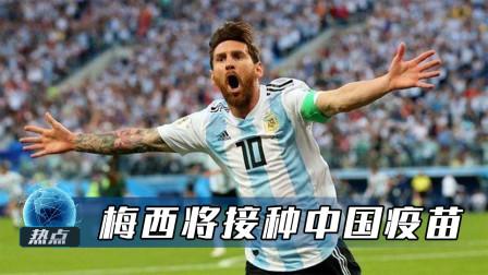 球王认证!南美足联要求接种新冠疫苗,梅西:中国疫苗是我的首选