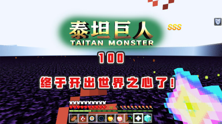 我的世界泰坦巨人100:找到世界之心!击败泰坦神,才可能获得它