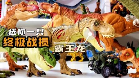 送你一只最新终极战损霸王龙!侏罗纪世界恐龙暴虐龙迅猛龙奥特曼