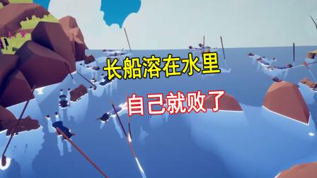 战争模拟器:长船易溶于水,稻草人集火攻下猛犸象